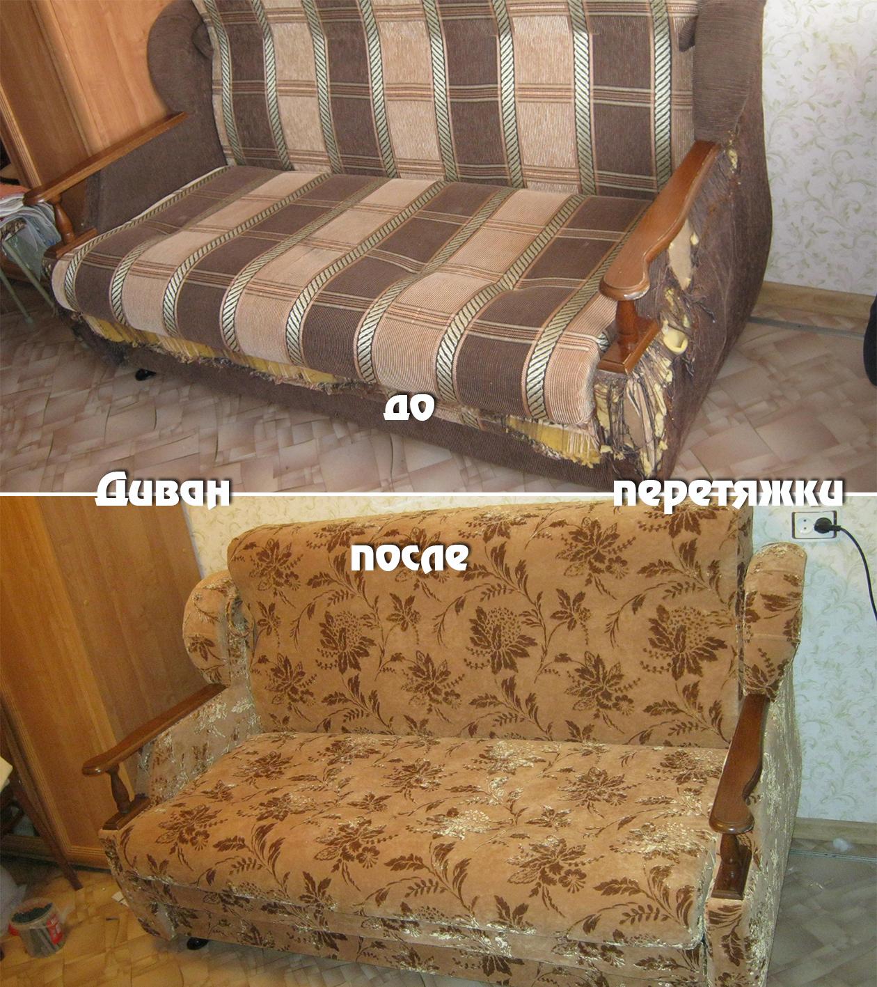Фото перетяжка мягкой мебели своими руками